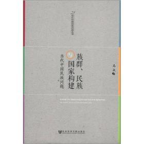族群、民族与国家构建:当代中国民族问题