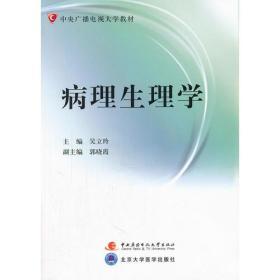 病理生理学(含考核册、含2张DVD)