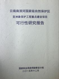 云南南滚河国家级自然保护区亚洲象保护工程重点建设项目可行性研究报告