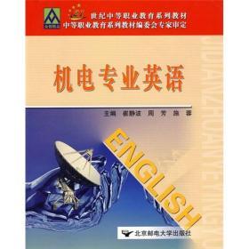 21世纪中等职业教育系列教材:机电专业英语