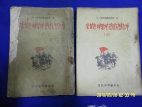 朝鲜文---钢铁是怎样炼成的  上下  25开   1954年1版1印