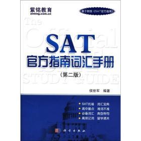 SAT官方指南词汇手册