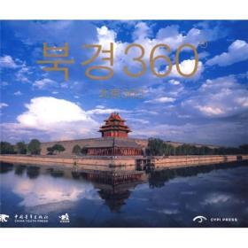 北京360°:朝鲜文