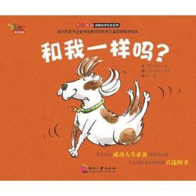不一样的动物故事绘本系列:和我一样吗?(彩绘版)(全8册系列书不单发)