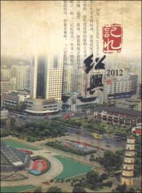 记忆绍兴:2012