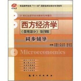 西方经济学(微观部分)同步辅导(第4版)