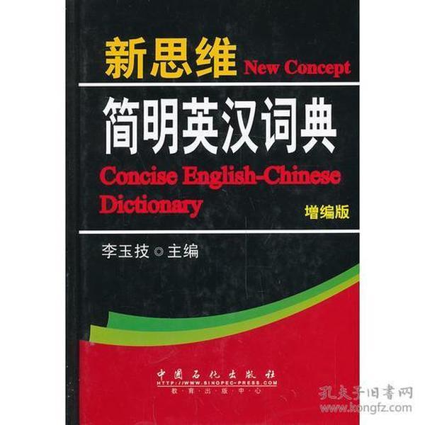 新思维NEW CONCEPT简明英汉词典