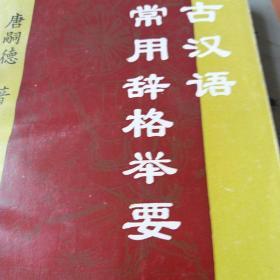 古汉语常用辞格举要