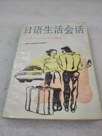 《日语生活会话》上海外语教育出版社 1994年1版10印 平装1册全