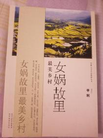 安康文化生态旅游丛书·女娲故里 最美乡村:平利