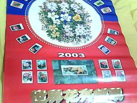 老挂历: 2003年挂历 世界花卉邮票
