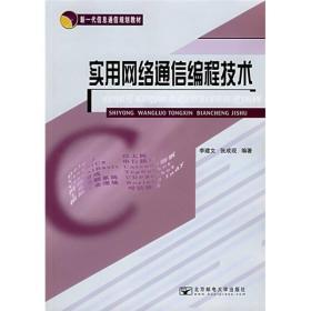 正版现货 实用网络通信编程技术 (正版现货含光盘) 出版日期:2006-01印刷日期:2007-01印次:1/2