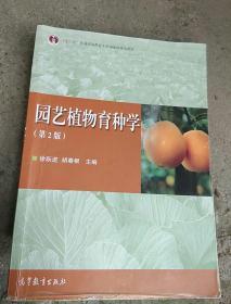 """园艺植物育种学(第2版)/""""十二五""""普通高等教育本科国家级规划教材"""