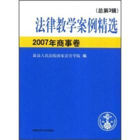 法律教学案例精选:2007年商事卷(总第3辑)