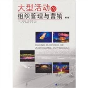 大型活动的组织管理与营销(第2版)