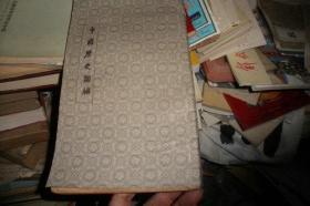民国旧书--中国历史韵编