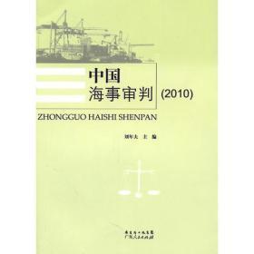 中国海事审判 (2010)