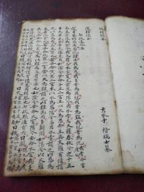 稀见  清代风水   名家手稿本  《地理录要》   一册全 。