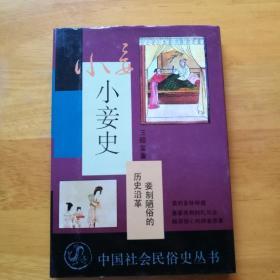 中国社会民俗史丛书 小妾史 作者签赠友人