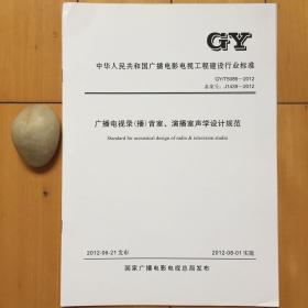 gy/t5086-2012广播电视录(播)音室、演播室声学设计规范