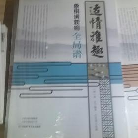 适情雅趣象棋谱新编·全局谱