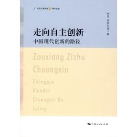 走向自主创新 中国现代创新的路径