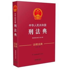 中华人民共和国刑法典·注释法典(新三版)