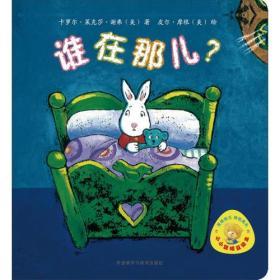 小小聪明豆绘本第3辑: 谁在那儿?