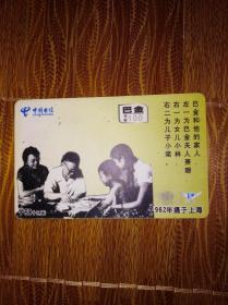 中国电信巴金诞辰100电话卡(超稀缺)