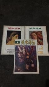 美术译丛:1980第1期(季刊)1984年第2.3期(共计3本合售)