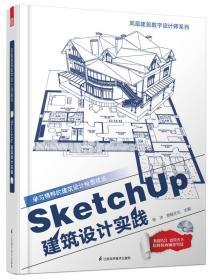 SketchUp建筑设计实践