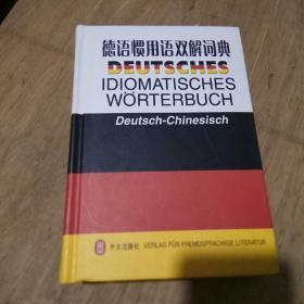 德语惯用语双解词典