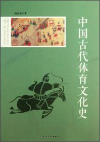中国古代体育文化史