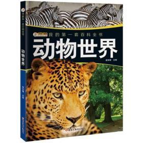 1034054=我的第一套百科全书 动物世界(彩版注音)