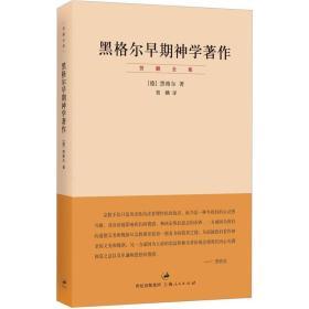 """黑格尔早期神学著作:""""贺麟全集""""第八卷"""