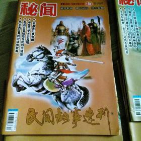 民间故事选刊:2011年1--7.9--12下,秘闻卷,缺8.