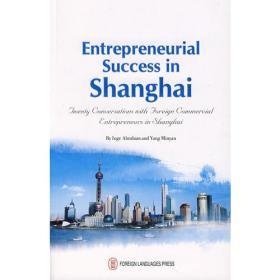 成功在上海---20位上海外商访谈实录 Entrepreneurial Success in Shanghai---Twenty Conversationswith Foreign Commercial Entrepreneurs in Shanghai