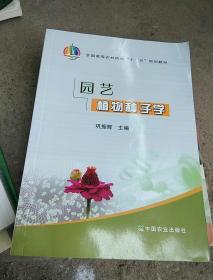 园艺植物种子学