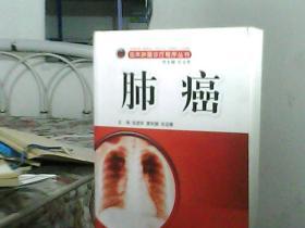 肺 癌——临床肿瘤诊疗程序丛书