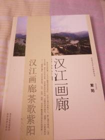 安康文化生态旅游丛书·汉江画廊 茶歌紫阳:紫阳