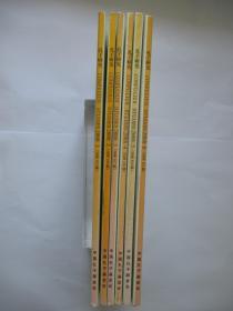 孔子研究 2008年1-6册全