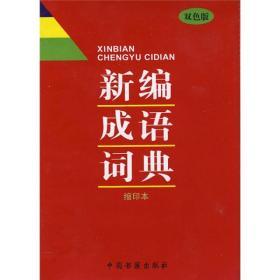新编成语词典(双色版)(缩印本)