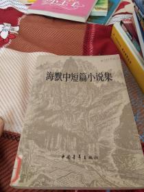 海默中短篇小说集