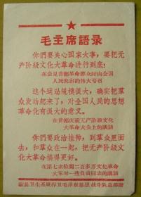 毛主席语录——我们要政治挂帅——歙县卫生系统捍卫毛泽东思想战斗队总部赠(医药卫生系列)