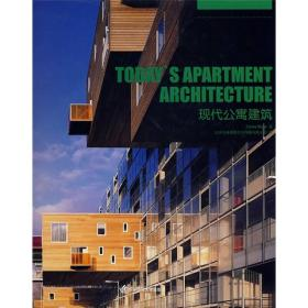 现代公寓建筑