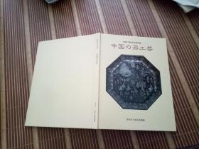 中国の漆工艺  渋谷区立松涛美术馆开馆10周年特别展