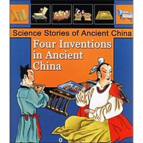 中国古代四大发明(英文)