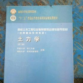 高校土木工程专业指导委员会规划推荐教材:土力学(第三版)