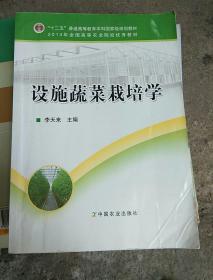 设施蔬菜栽培学