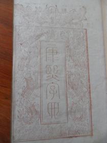 康熙字典(道光七年重刊本)(40册)